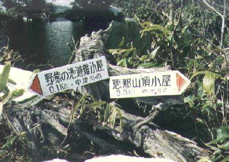 Japanischer Wegweiser